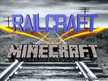 Thx Helicopter Mod Для Minecraft 1.4.7