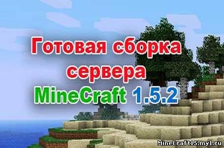 Готовый сервер Minecraft 1.5.2 c плагинами