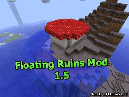 Floating Ruins мод Minecraft [1.5.1]