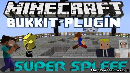 Плагин minecraft 1.8.8 arena spleef для