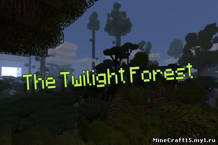 The twilight forest мод minecraft 1 5 2