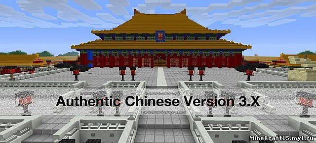 Authentic Chinese RPG текстур пак [16x16] [1.6.2]