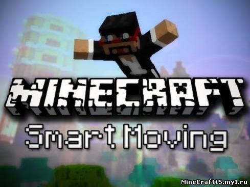 Smart Moving Mod для Minecraft [1.6.2]