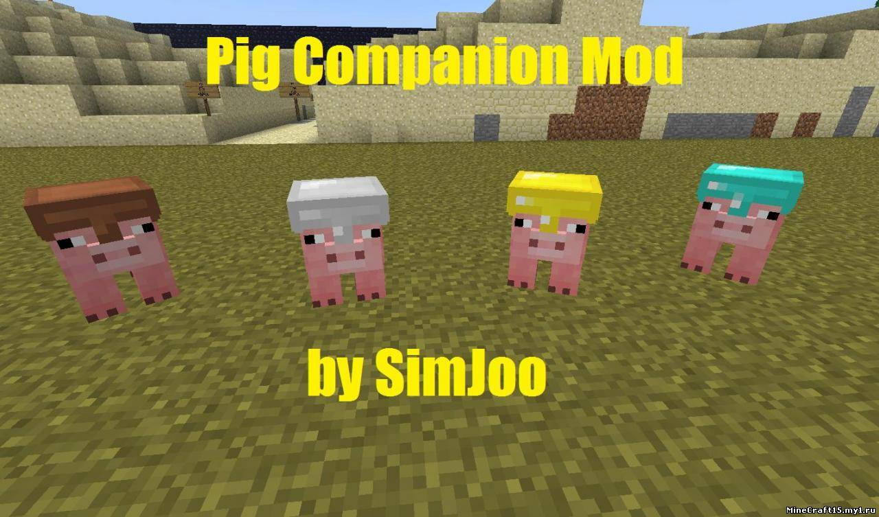 Pig Companion Mod для Minecraft [1.6.2]