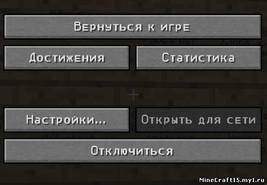 Русский HD Шрифт для Minecraft 1.7.10
