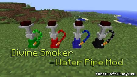 Divine Smoker – Water Pipe Mod для Minecraft [1.5.2]