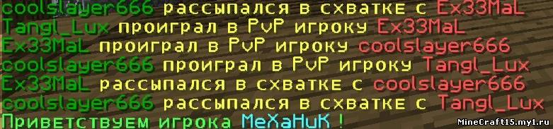 Death Messages плагин Minecraft [1.6.2] (RUS)