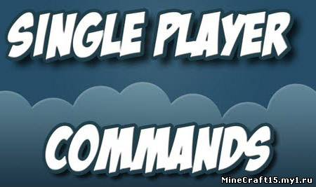 Single Player Commands для Minecraft [1.5.2]