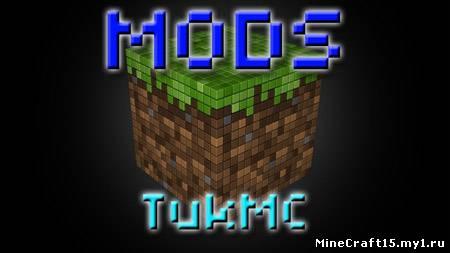 TukMC Mod для Minecraft [1.5.2]