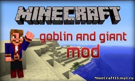 Goblins and Giants Mod для Minecraft [1.6.2]