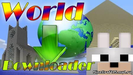 World Downloader мод Minecraft [1.5.2]