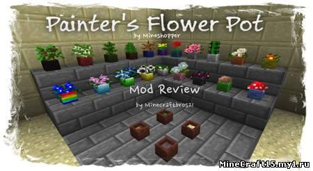 Painter's flower pot mod для minecraft 1 5 2