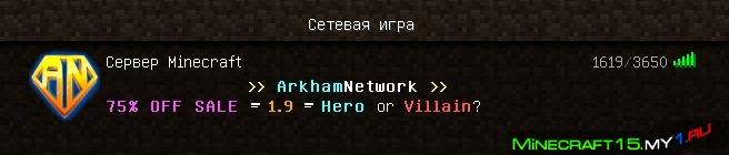 сервер 1.9 ArkhamNetwork